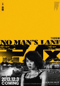 Wu Ren Qu (2013) plakat