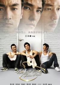 Bo Li Shi Da Ren (2008) plakat
