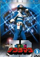 Denshi sentai Denjiman (1980) plakat