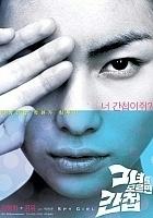 Geunyeoreul moreumyeon gancheob