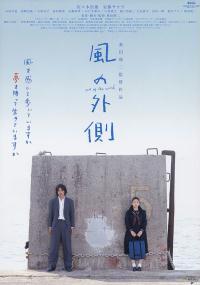 Kaze no sotogawa (2007) plakat