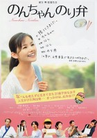 plakat - Nonchan Noriben (2009)