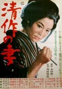 Żona Seisaku