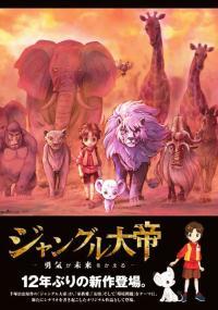 Jungle Taitei - Yuuki ga Mirai o Kaeru - (2009) plakat