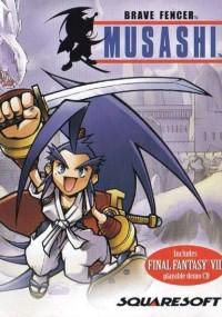 Brave Fencer Musashiden (1998) plakat
