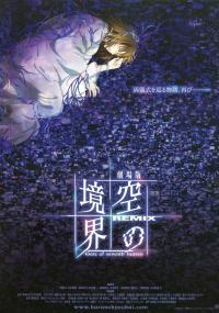 Kara no Kyōkai Remix: Gate of Seventh Heaven