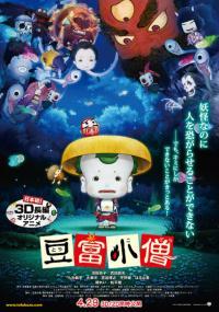 Tōfu Kozō (2011) plakat
