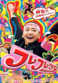 Fure Fure Shōjo (2008) plakat