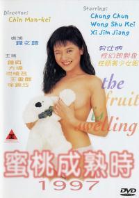 Mi tao cheng shu shi 1997