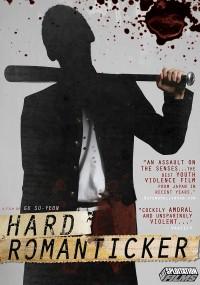 Hâdo romanchikkâ (2011) plakat