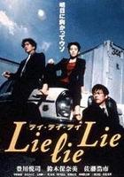 Lie lie Lie (1997) plakat