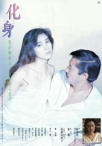 Keshin (1986) plakat