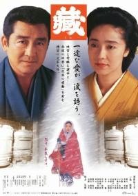 Kura (1995) plakat