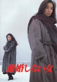 Rikon shinai onna (1986) plakat