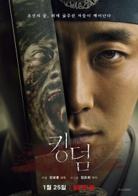 Kingdom (2018) plakat
