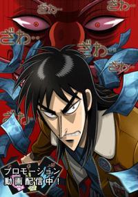 Gyakkyō Burai Kaiji: Ultimate Survivor (2007) plakat