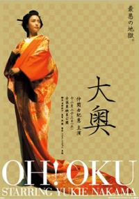 Ô-oku: The Movie (2006) plakat