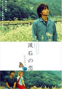 Jenifa (2004) plakat
