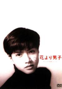 Hana Yori Dango (1995) plakat