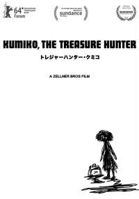 Kumiko (2014) plakat