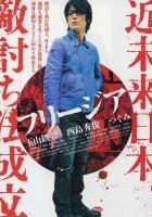 Furîjia (2007) plakat