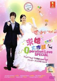 Proposal Daisakusen Special (2008) plakat