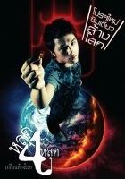 4 Psycho (2011) plakat