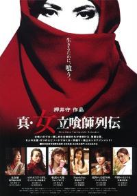 Shin onna tachiguishi retsuden (2007) plakat