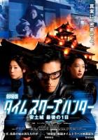 plakat - Gekijōban Time Scoop Hunter: Azuchijō Saigo no Ichinichi (2013)