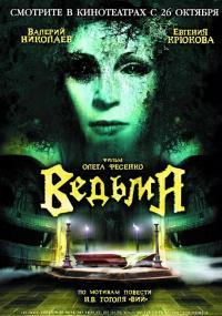 Vedma (2006) plakat