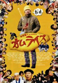 Omuraisu (2012) plakat