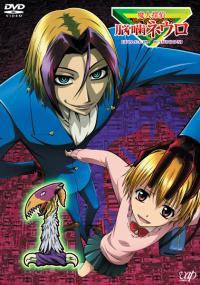 Majin Tantei Nougami Neuro (2007) plakat