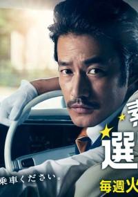 Suteki na Sen Taxi (2014) plakat