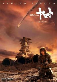 Space Battleship Yamato (2010) plakat