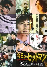 Kyô kara hittoman (2009) plakat