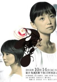 Sayonara Watashi (2014) plakat