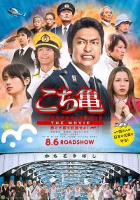 Kochira Katsushika-ku Kameari Kōenmae Hashutsujo the Movie: Kachidokibashi o Fūsaseyo! (2011) plakat