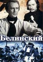 Bieliński (1951) plakat