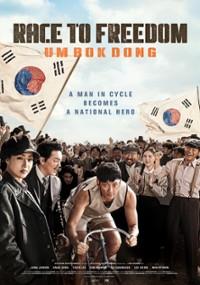 Ja-jeon-cha-wang Eom Bok-dong