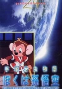 Tezuka Osamu Monogatari: Boku wa Son Gokū (1989) plakat