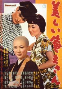 Utsukushii Anju-san (1958) plakat