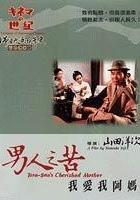 Zoku otoko wa tsurai yo (1969) plakat