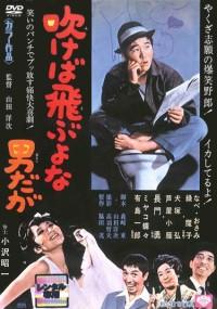 Fukeba Tobuyona Otokodaga (1968) plakat