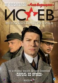 Isaev (2009) plakat