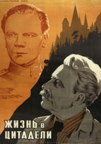 Elu tsitadellis (1947) plakat