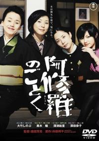 Ashura no gotoku (2003) plakat