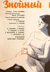 Znoynyy iyul (1965) plakat