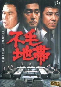 Fumō Chitai (1976) plakat