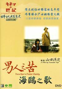 Otoko wa tsurai yo: Torajiro kamome uta (1980) plakat