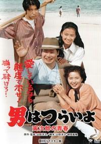 Otoko wa tsurai yo: Torajiro no seishun (1992) plakat